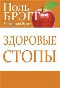 Здоровые стопы (Bragg Build Strong Healthy Feet) (eBook, ePUB) - Брэгг, Патриция; Брэгг, Поль