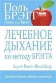 Лечебное дыхание по методу Брэгга (Super Power Breathing) (eBook, ePUB)