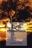 Путь процветания (The Path of Prosperity) (eBook, ePUB)