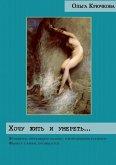 Chotschu zit' i umeret' (eBook, ePUB)