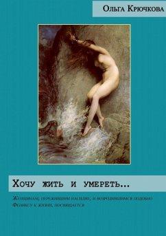 Chotschu zit' i umeret' (eBook, ePUB) - Krjutschkova, Olga