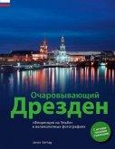 Faszinierendes Dresden / Russische Ausgabe