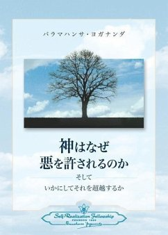 Why God Permits Evil and How to Rise Above It (Japanese) - Yogananda, Paramahansa