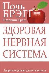 Здоровая нервная система (Bragg Build Powerful Nerve Force) (eBook, ePUB) - Брэгг, Патриция; Брэгг, Поль