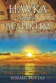 Наука быть великим (The Science of Being Great) (eBook, ePUB)