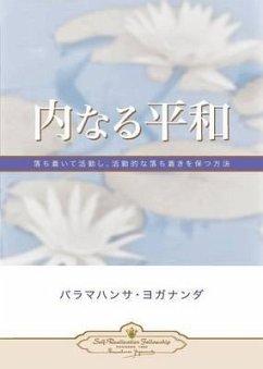 Inner Peace (Japanese) - Yogananda, Paramahansa