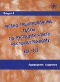 Ucebno-trenirovocnye testy po russkomu jazyku kak inostrannomu. Vypusk 4. Audirovanie. B2-C1