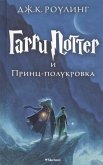 Harry Potter 6. Garri Potter i Princ-polukrova