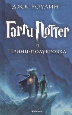 Harry Potter 6. Garri Potter i Princ-polukrova - Rowling, J. K.