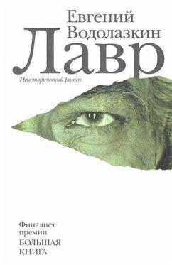 Lavr - Vodolazkin, Evgenij
