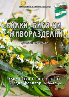 Билки, биля ми, живоразделни ./Bilki, bilja mi shivorasdelni / (eBook, ePUB) - Ivanova Pietrek, Ivanka