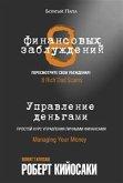 8 финансовых заблуждений. Управление деньгами (8 Rich Dad Scams. Managing Your Money) (eBook, ePUB)