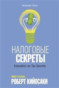 9789851525535 - Robert Kijosaki: Nalogovye sekrety (eBook, ePUB) - Книга