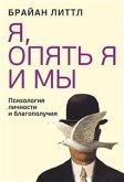 Я, опять я и мы (Me, Myself, and Us) (eBook, ePUB)