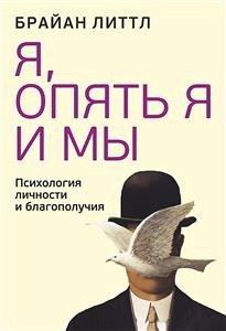 Я, опять я и мы (Me, Myself, and Us) (eBook, ePUB) - Литтл, Брайан
