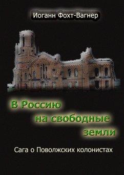 V Rossiju na svobodnye zemli (eBook, ePUB)
