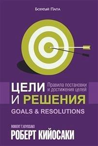9789851525511 - Robert Kijosaki: Celi i reshenija (eBook, ePUB) - Книга