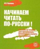 Nachinaem chitat' po-russki! Posobie po chteniju dlja nachinajushhih izuchat' russkij jazyk (+CD)