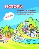 Istoki. Uchebnik po russkomu jazyku dlja detej sootechestvennikov 8-10 let, prozhivajushhih za rubezhom (+CD)