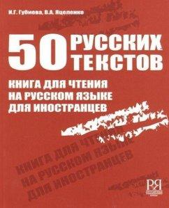 50 russkih tekstov. Kniga dlja chtenija na russkom jazyke dlja inostrancev - Gubieva, I. G.; Jacelenko, V.