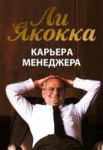 Карьера менеджера (Iacocca: An Autobiography) (eBook, ePUB) - Якокка, Ли