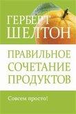 Правильное сочетание продуктов (Food Combining Made Easy) (eBook, ePUB)