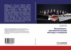 Jekonomiko-matematicheskie metody i modeli