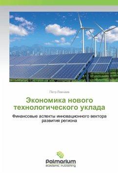 Jekonomika novogo tehnologicheskogo uklada - Levchaev, Petr