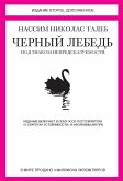 THE BLACK SWAN ON ROBUSTNESS AND FRAGILITY THE BED OF PROCRUSTUS (eBook, ePUB)