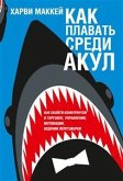 Как плавать среди акул (Swim with the Sharks without Being Eaten Alive) (eBook, ePUB)