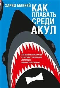 Как плавать среди акул (Swim with the Sharks without Being Eaten Alive) (eBook, ePUB) - Маккей, Харви