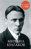Mihail Bulgakov (eBook, ePUB)