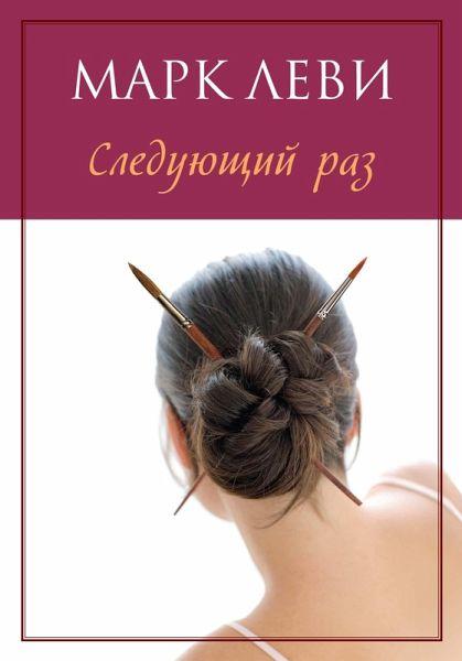 La prochaine fois (eBook, ePUB)