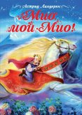 Mio min Mio (eBook, ePUB)
