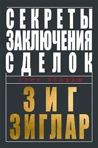 Секреты заключения сделок (Secrets of Closing the Sale) (eBook, ePUB) - Зиглар, Зиг