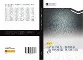 si wang de shou yao xing hai de ge de cun zai yu shi jian yu qi si wang xian xiang xue