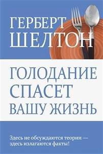 Голодание спасет вашу жизнь (Fasting Can Save Your Life) (eBook, ePUB) - Шелтон, Герберт
