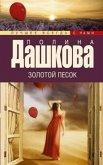 Zolotoj pesok\Für Nikita, russische Ausgabe