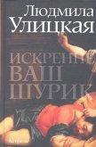 Iskrenne Vas Surik\Ergebenst Ihr Schurik, russische Ausgabe