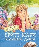 Britt-Mari lättar sitt hjärta (eBook, ePUB)
