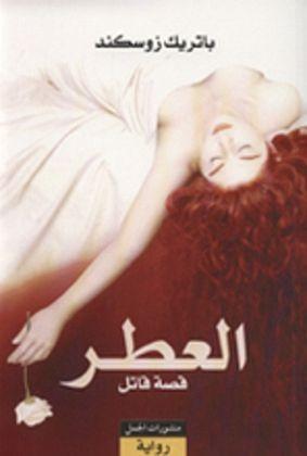 Al-'Itr