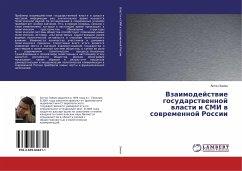 Vzaimodejstvie gosudarstvennoj vlasti i SMI v sovremennoj Rossii