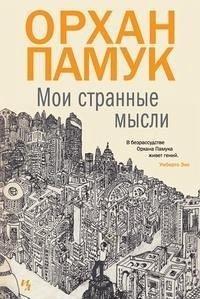 Moi strannye mysli - Pamuk, Orhan