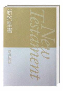 Neues Testament Japanisch, Übersetzung in Gegenwartssprache