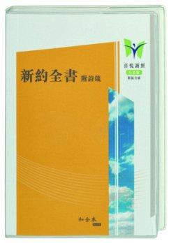 Neues Testament Chinesisch, Übersetzung in Gegenwartssprache