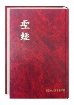 Bibel Chinesisch - Holy Bible, Today´s Chinese ...