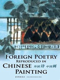 Foreign Poetry Reproduced in Chinese Painting (外国诗 中国画) (eBook, ePUB) - Tao, Wang