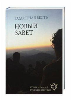 Neues Testament Russisch - H
