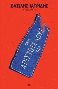 Aristotelous 142 (eBook, ePUB) - Iatridis, Vasilis
