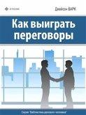 Как выиграть переговоры (eBook, ePUB)